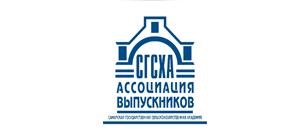 Ассоциация выпускников