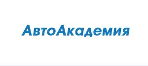 Авто-Академия